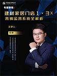 建材家居门店1+3X营销运营系统全解析-朱坤-大商汇商学