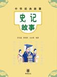 史記故事-蘇雪蓮,張瑞利,吳永強-去聽
