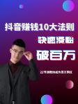 抖音赚钱10大法则:快速吸粉破百万-刘野-刘野老师