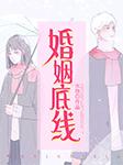 婚姻底线-水蚀-张红叶,赵倩,李慧祥