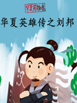华夏英雄传之刘邦-洪涛叔叔-播音熊猫啃书