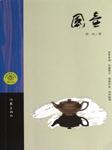 国壶-徐风-震震有声