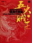 五大贼王(四):地宫盗鼎-张海帆-周建龙