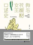 狗与花椒树女王口述史(孤独解药)-王静文-联合读创