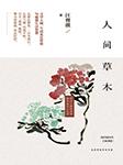 人间草木-汪曾祺-文枫