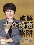 张晓英律师:破解大众投资陷阱(第二季)-张晓英-喜禾文化