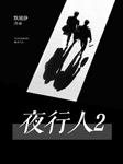 夜行人(第二部)-默媛静-独孤策