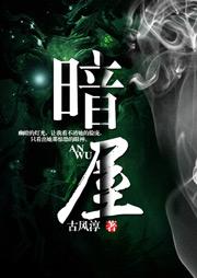 暗屋-古风淳-剑涛