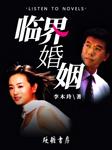 临界婚姻(无性婚姻)-李木玲-硬糖文化,李木玲