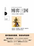 博弈三国-吴闲云-DJ姜龙