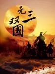 三国无双-黑龙江台广播艺术部-刘骥