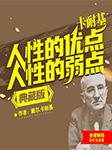 卡耐基《人性的优点》《人性的弱点》典藏版-卡耐基-龙庙山精品故事