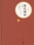 源氏物语(日本版金瓶梅)-紫式部[日],丰子恺[译]-去听