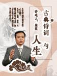 康震讲古典诗词与人生-南京市民学堂-康震老师
