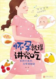 怀孕就得讲究吃:长胎不长肉,母婴都健康听书网