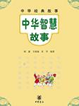 中华智慧故事-张华,杨鑫,王瑜瑜-去听