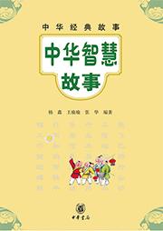 中华智慧故事-张华,杨鑫,王瑜瑜-中版去听