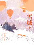 雪城(上)(茅盾文学奖得主梁晓声作品)-梁晓声-任景行,郭璇