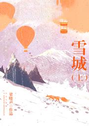 雪城(上)(茅盾文学奖得主梁晓声作品)-梁晓声-任景行