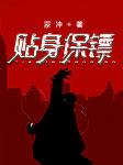 贴身保镖(第二部)-蒙冲-赞扬