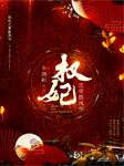 权妃之帝医风华(阿彩大神古言三部曲)-阿彩-八月居,小简言,播音蕙质兰音