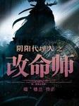 阴阳代理人:改命师-暗丶修兰-刘大明白
