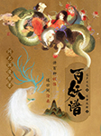 百妖谱1(B站同名动漫原著)-裟椤双树-冠声文化