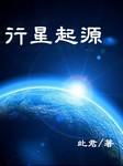 行星起源(二):神威-此君-北竹