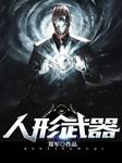 人形武器之白狐-郑军-播音宋志强