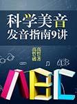 科学美音发音指南9讲-高哲-播音夏鹏