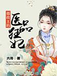 摄政王的医品狂妃(双播精配)-六月-梁珈源