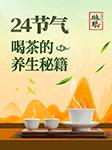 24节气喝茶的养生秘籍-琳琅智库-琳琅智库