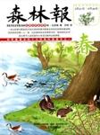 森林报(四季合集)-周露,维·比安基[苏联]-家佳听书馆