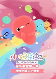 小鸡彩虹音乐教室第一季听书网