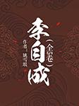 李自成(全5卷,茅盾文学奖巨著)-姚雪垠-大军