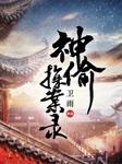 神偷探案录(欢喜冤家会员免费听)-卫雨-每天读点故事,莱兮,赵羞涩