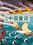 汉声中国童话-汉声出版社-汉声出版社