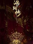 皓镧传(热播影视原版广播剧)-欢娱影视-清湖有声