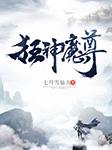 狂神魔尊-七月雪仙人-天行