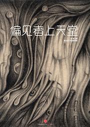 偏见者上天堂-盖·特立斯,阿尔多·李奥帕德(著),张伟(编)-司琪琦