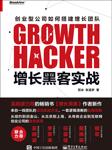 增长黑客实战-范冰,张溪梦 -悦知听书