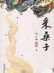 采桑子(满族贵胄凋零史)-叶广芩-悦库时光,田洪涛