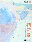 初恋爱(九夜茴小说)-九夜茴-薄荷柠檬你,晨钟,残翅,予彤,徐柯,播音静靖,播音暗魂