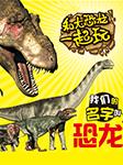 我们的名字叫恐龙(和恐龙一起玩系列)-英童书坊编撰中心-口袋故事