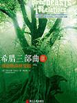希腊三部曲Ⅱ桃金娘森林宝藏-杰拉尔德·达雷尔[英]-湛庐阅读