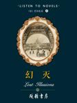 幻灭(巴尔扎克作品)-巴尔扎克-布老虎系列丛书,硬糖文化,选博