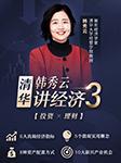 清华韩秀云讲经济(第三季)-韩秀云-韩秀云