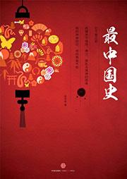 最中国史-吴学俊-张小妮