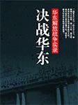 决战华东(华东解放战争实录)-刘统-知乎盐选,洪宇