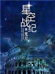 星空战纪-光月-凤鸣天音工作室